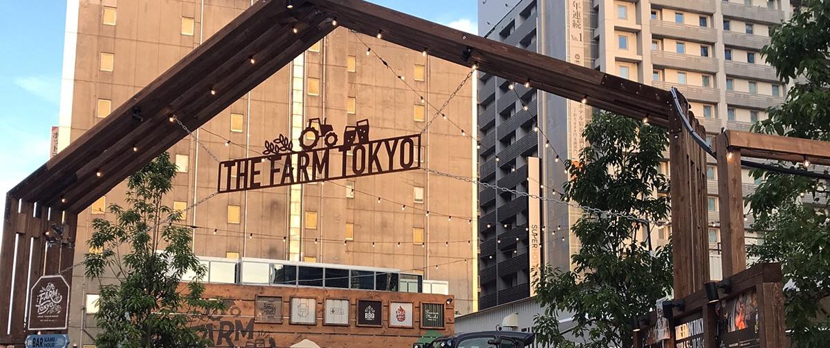 ビアテラス&ベーカリーカフェ「THE FARM TOKYO」に、マスダケールが登場しています。