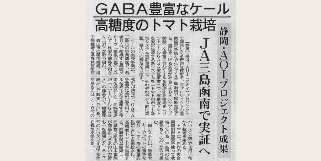 10/2(金)の日本農業新聞に、静岡・AOIプロジェクト成果報告が掲載されました。