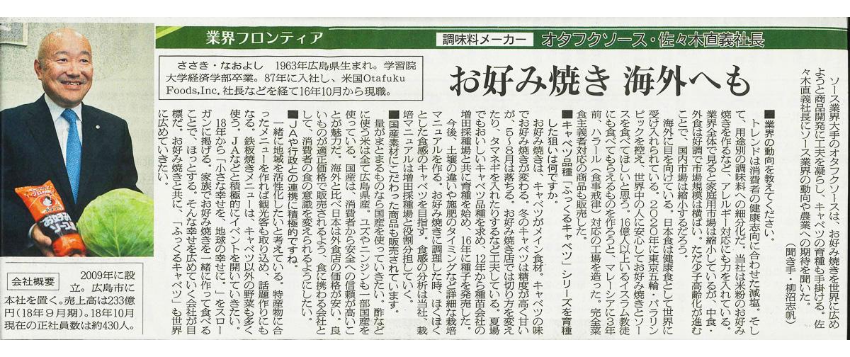 7/15(月)の日本農業新聞に掲載された、オタフクソース 佐々木直義社長のインタビューで増田採種場が品種開発した『お好み焼き用キャベツ』の紹介がされました。