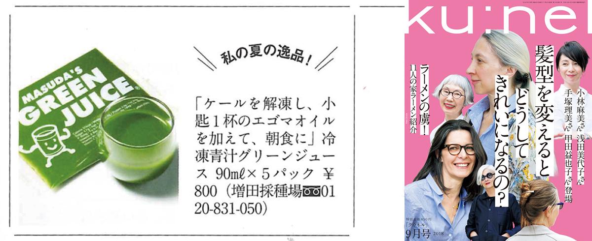 7/20発売のライフスタイル情報誌『クウネル』で、マスダの【冷凍青汁グリーンジュース】が紹介されました。