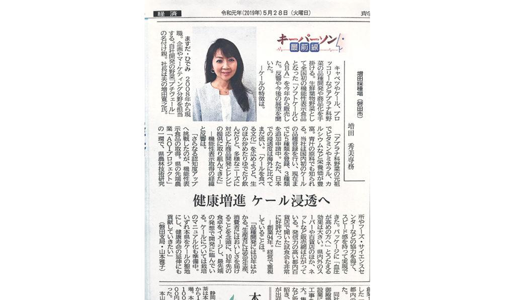 5/28(火)の静岡新聞朝刊に、増田採種場が掲載されました。
