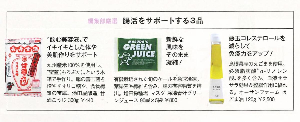 6/22発売の女性向けファッション誌『美的』で、マスダの【冷凍青汁グリーンジュース】が紹介されました。