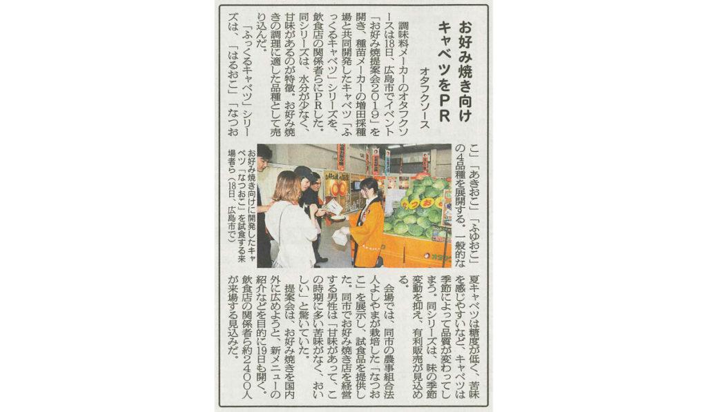 6/19(水)の日本農業新聞に、増田採種場が品種開発した『お好み焼き用キャベツ』が紹介されました。