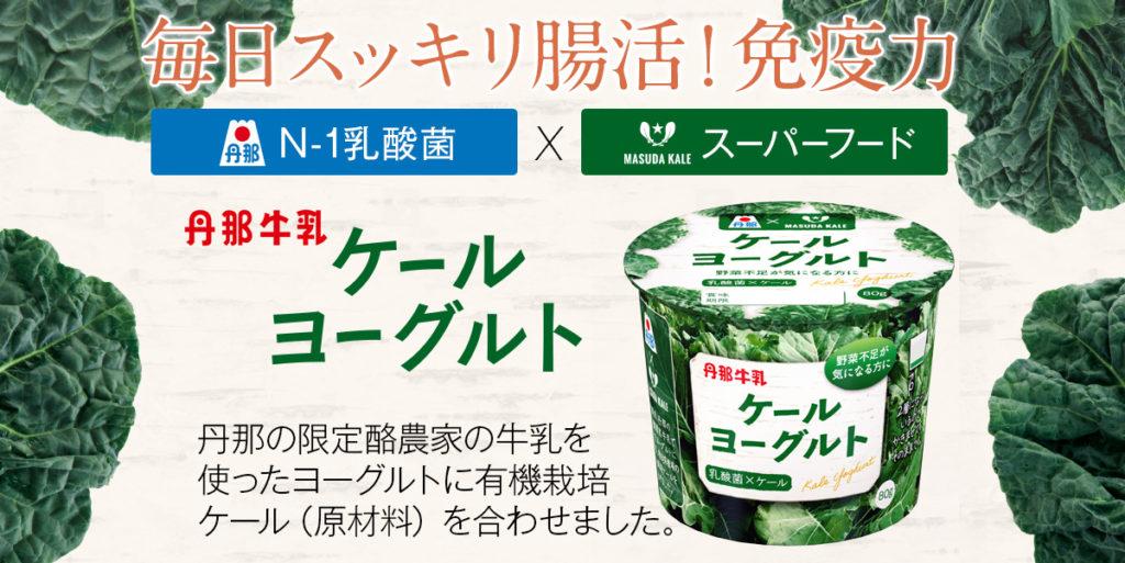 丹那牛乳×マスダのコラボ。新商品【ケールヨーグルト】販売スタート!